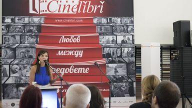46 филма и много любов на CineLibri 2018