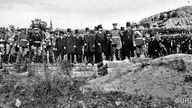 Военноисторическият музей отбелязва 110-ата годишнина от Независимостта на България