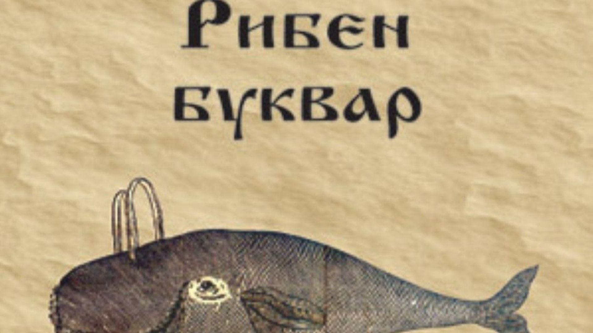 Задържаха мъж и жена, продавали незаконно старопечатни книги