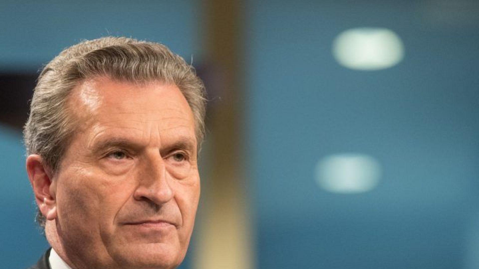 Гюнтер Йотингер: Някои страни не са склонни да увеличат приноса си към бюджета на ЕС