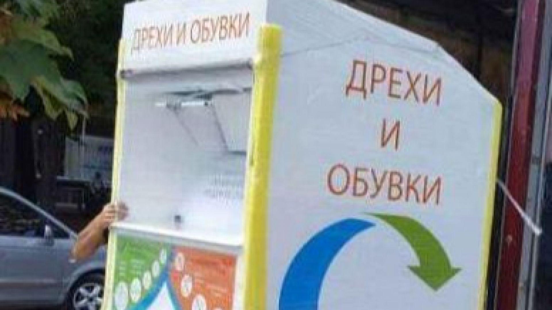 София ще събира разделно и текстилните отпадъци. Столичната община разширява