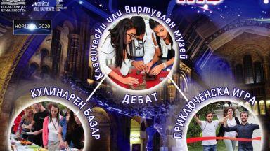 Много изненади подготвят студенти за Европейската нощ на учените в Пловдив