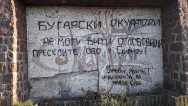 Сърбия почисти поругания български паметник-костница в Ниш