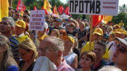 Многохилядни протести в Русия срещу повишаването на пенсионната възраст