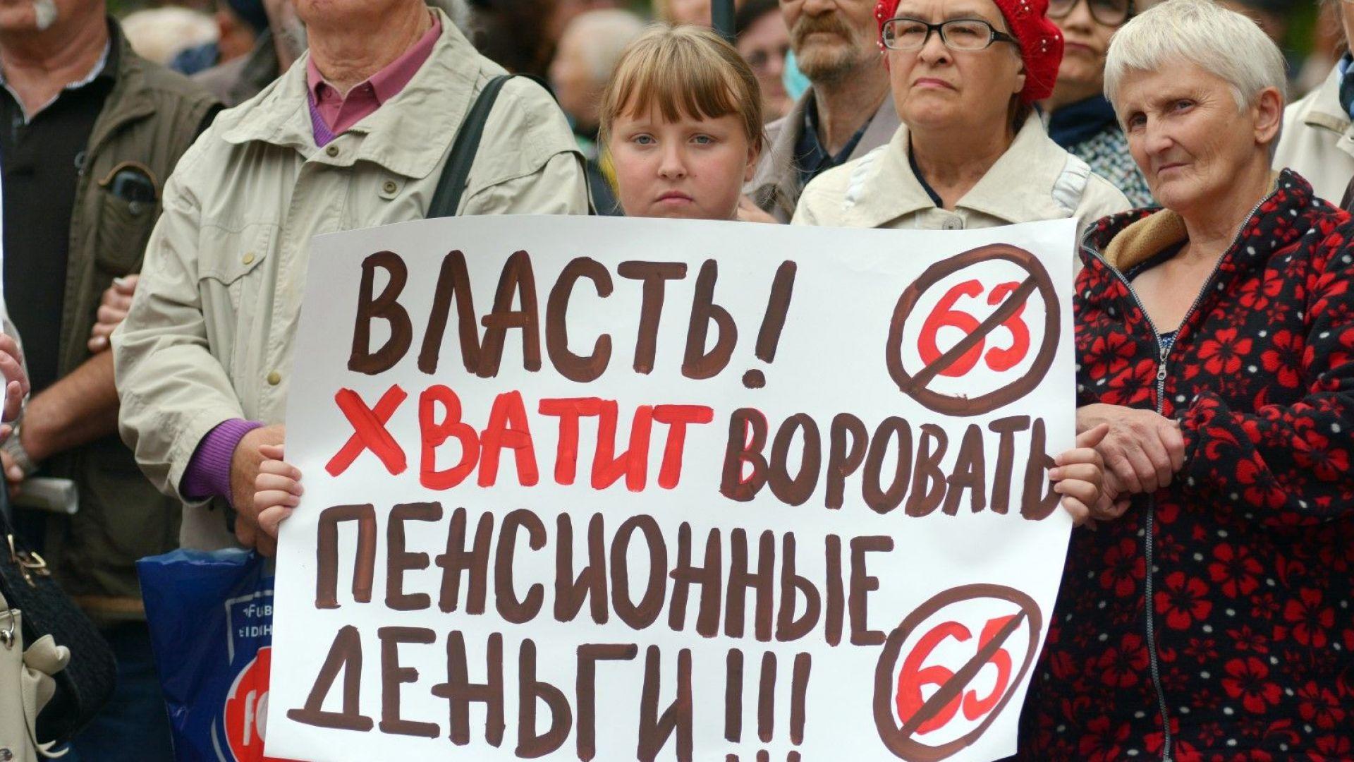 Путин подписа закона за вдигането на пенсионната възраст, предизвикал протести