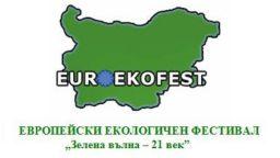 """Европейски екологичен фестивал """"Зелена вълна - 21 век"""""""