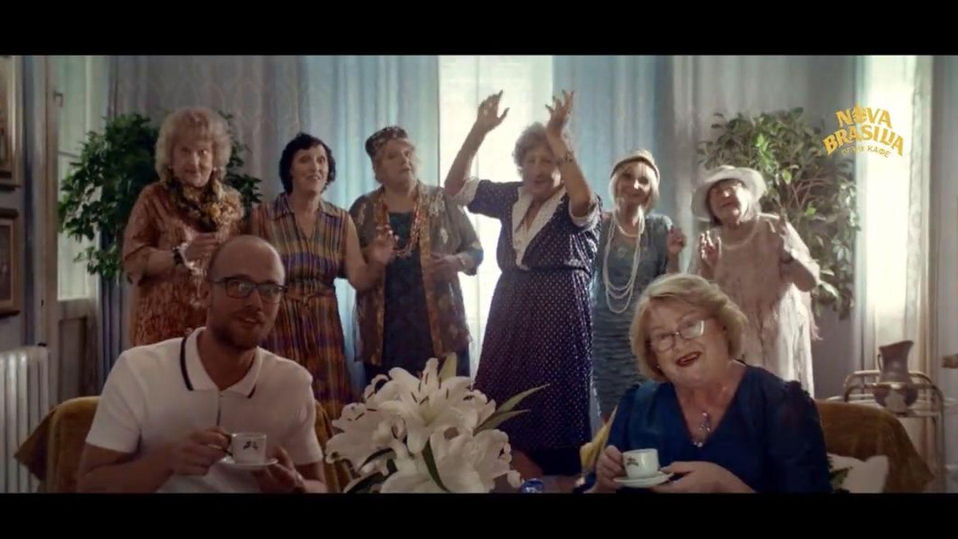 Уикеда се завърнаха във видео с кафе и танцуващи баби