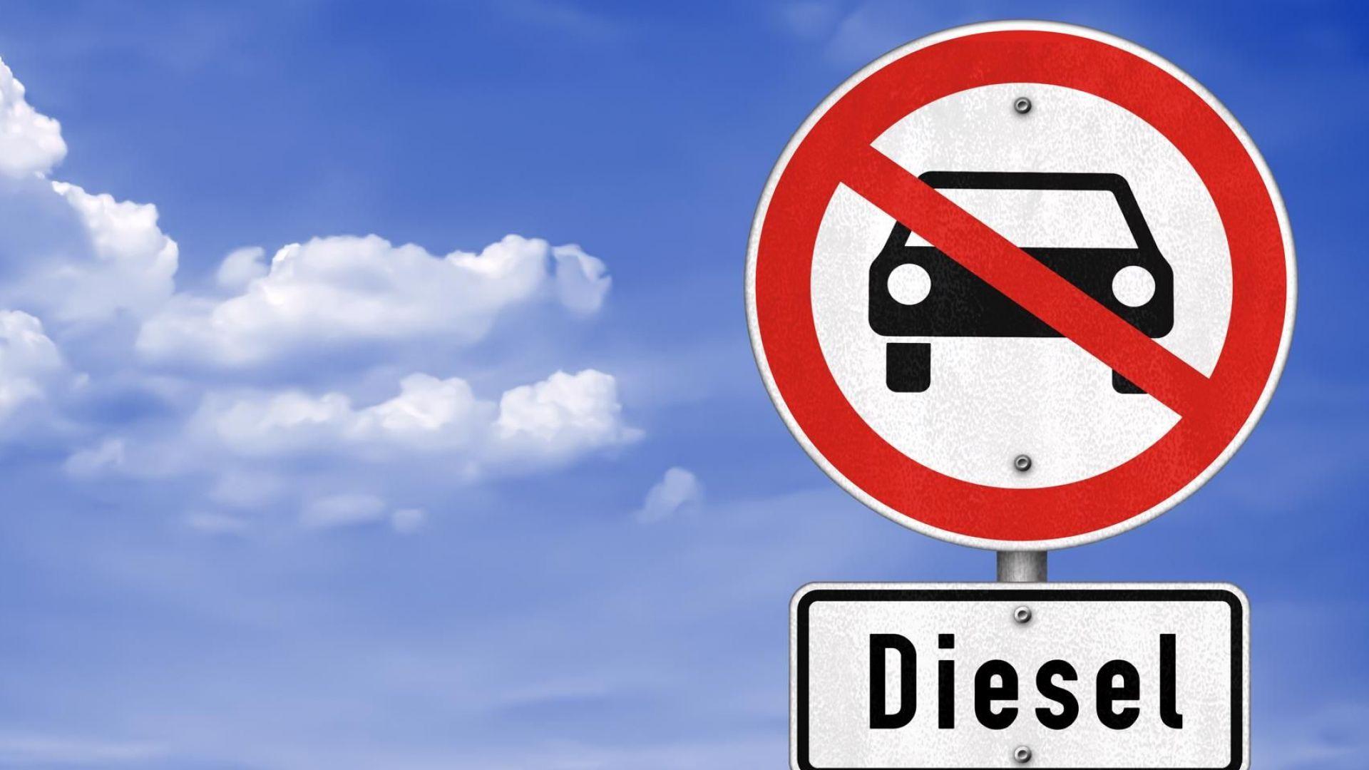 Германия пробва да реши проблема с дизела без забрани