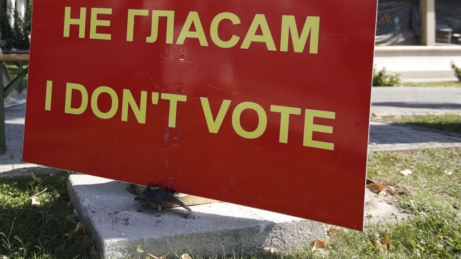 Само 22% от македонците са гласували на референдума до 15 ч.
