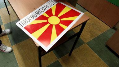"""Първи данни от Македония: 91% са """"за"""", но референдумът е невалиден"""
