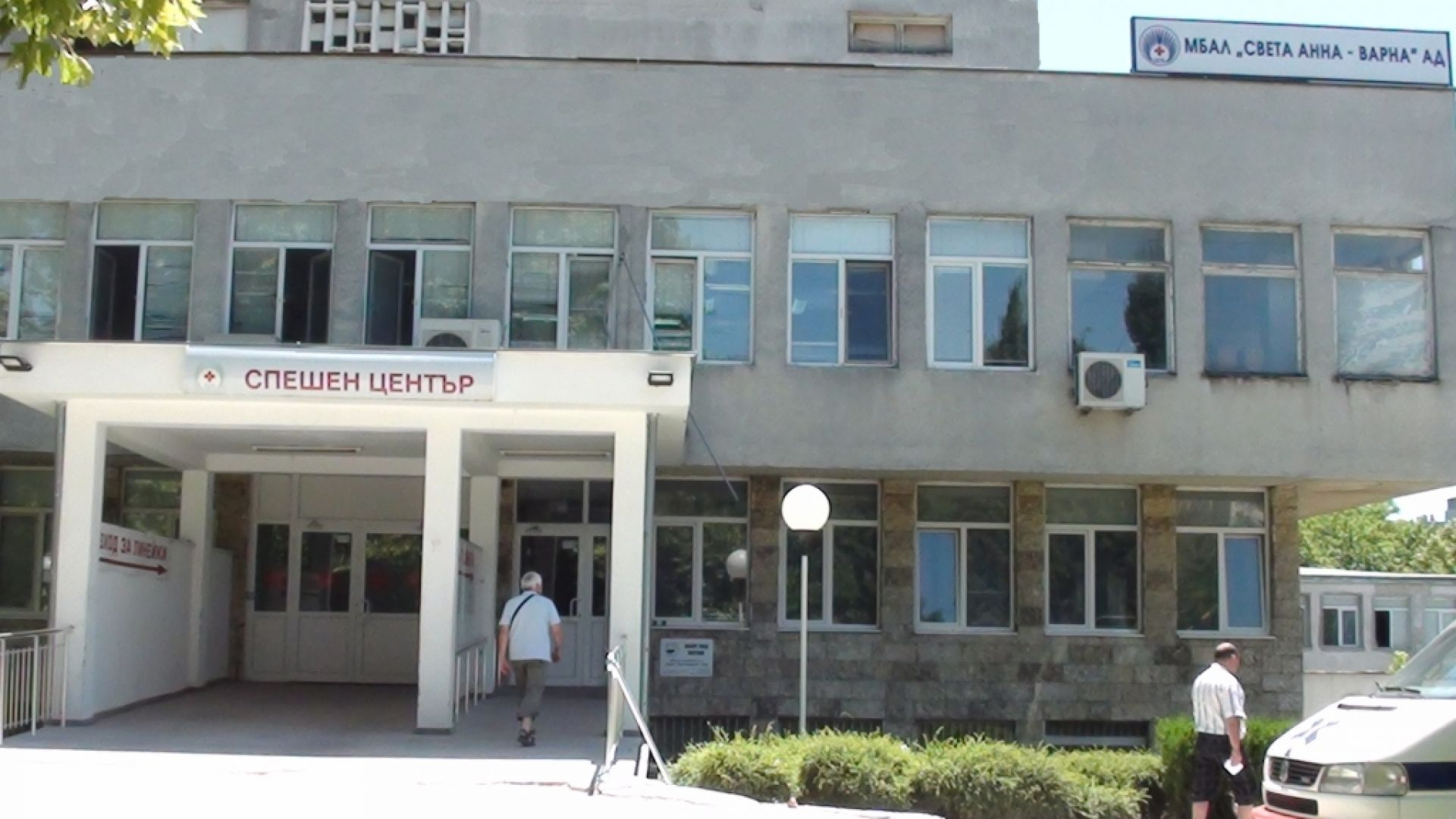 Агресивен пациент изпрати в клинична смърт съседа си по легло