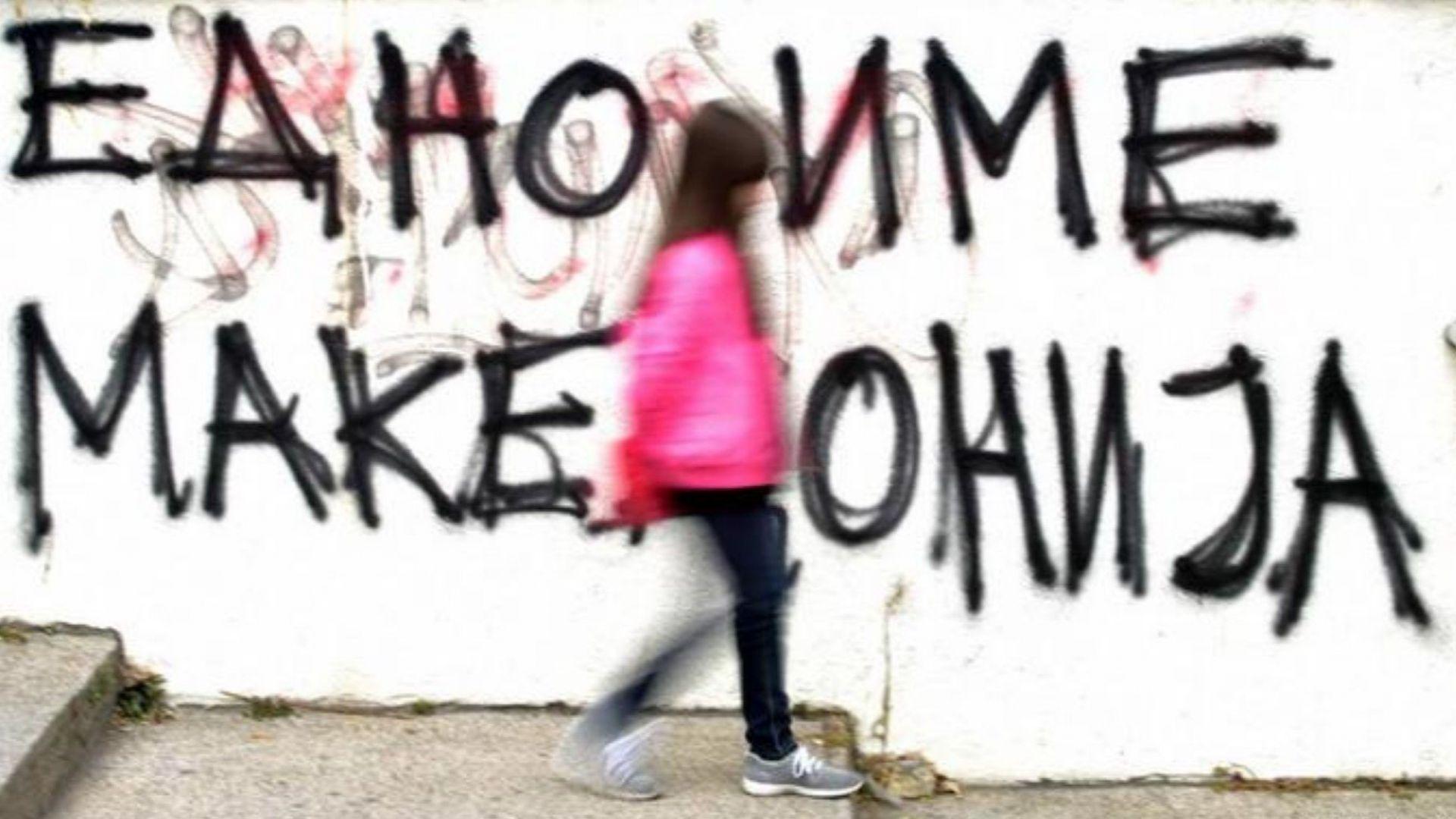 Македонците и балканският комплекс за свръхценност