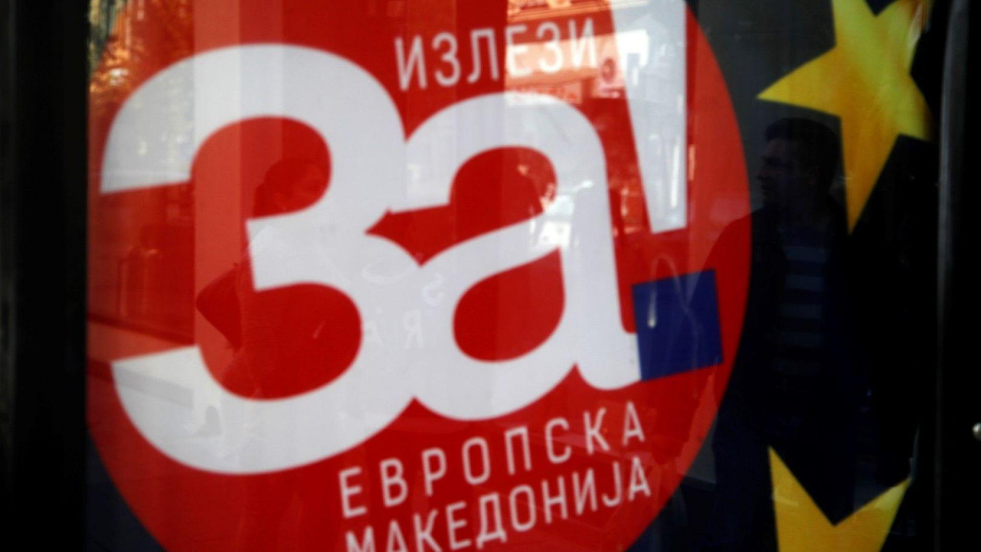 Москва и Брюксел изказаха позициите си за референдума в Македония