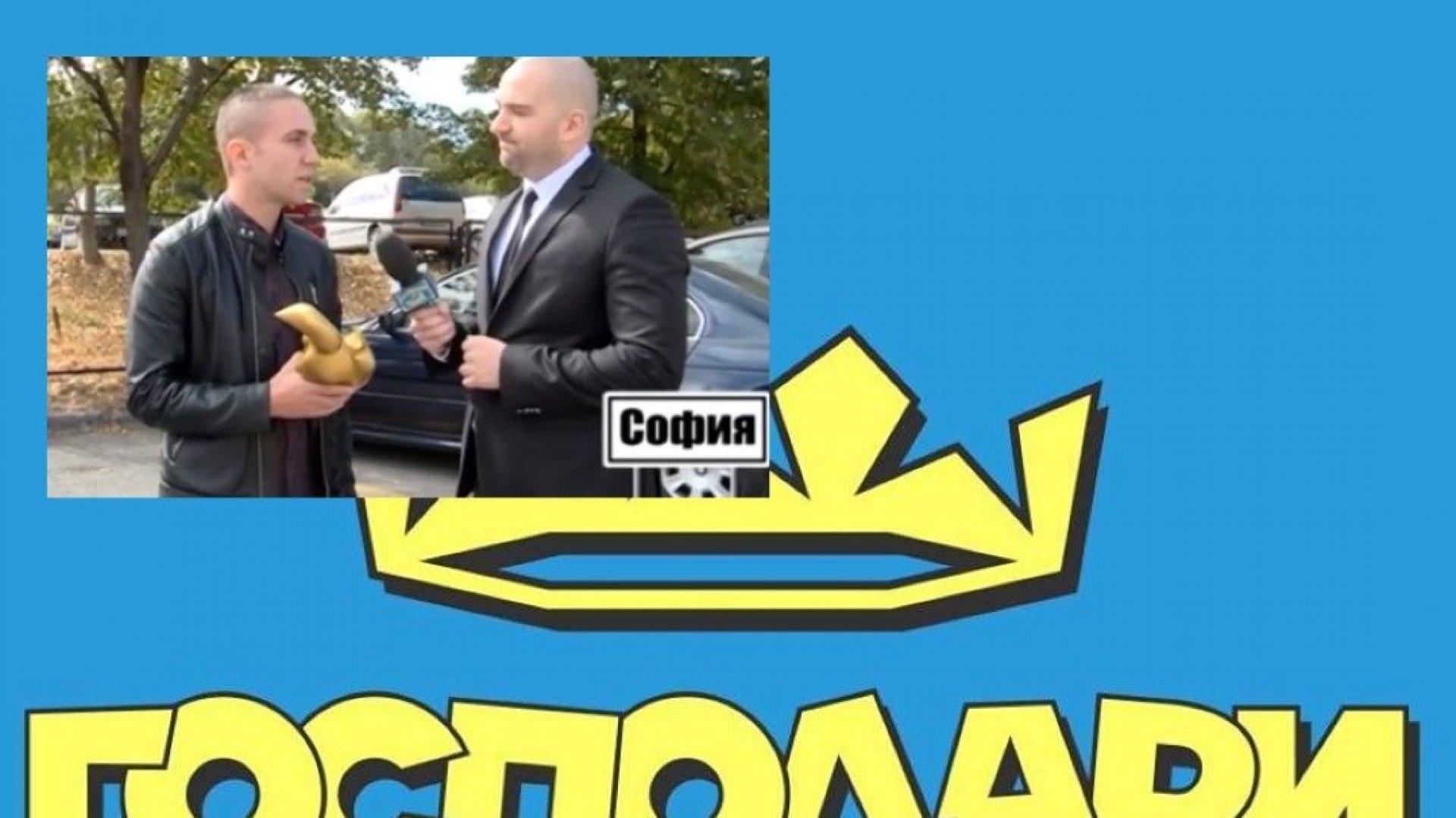 """Уволненият Димитър Върбанов получи """"Златен скункс (видео)"""