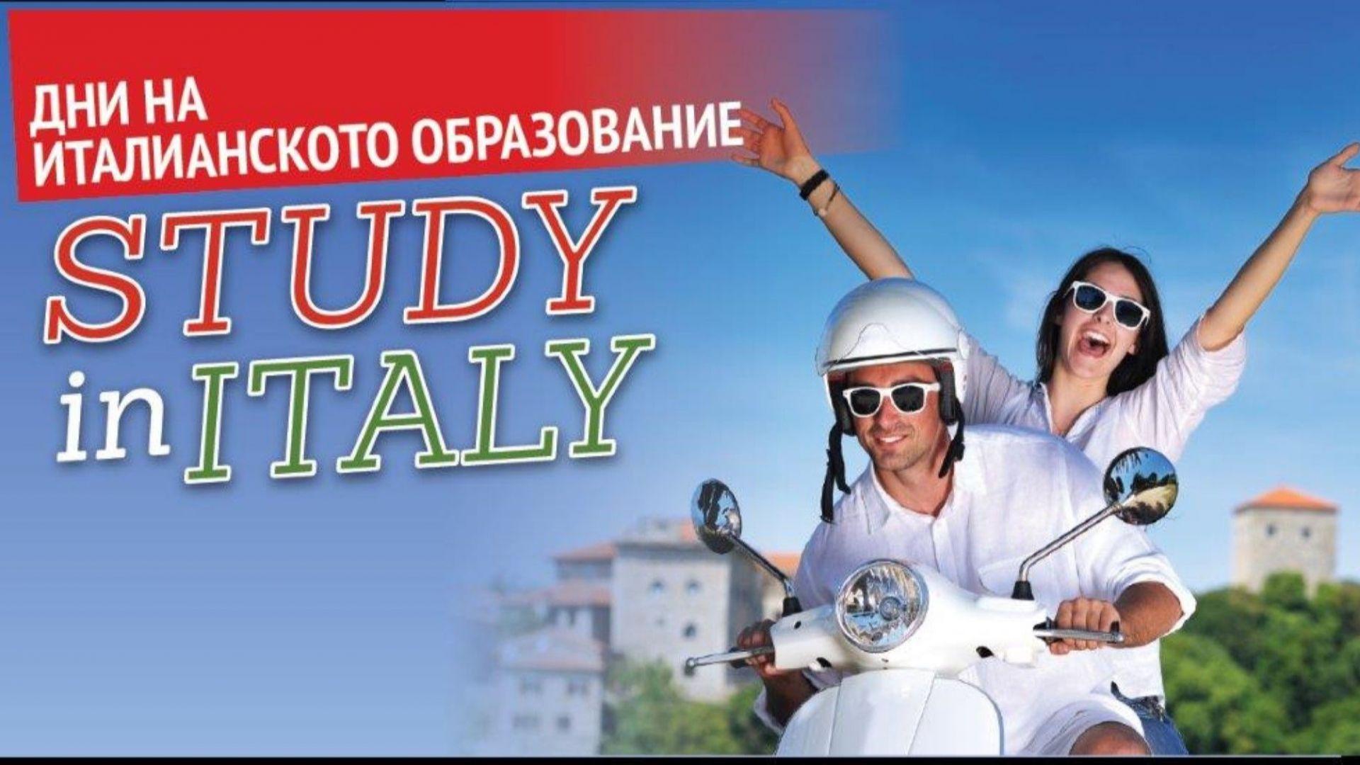 Италия в Топ 10 на най-предпочитаните дестинации за обучение