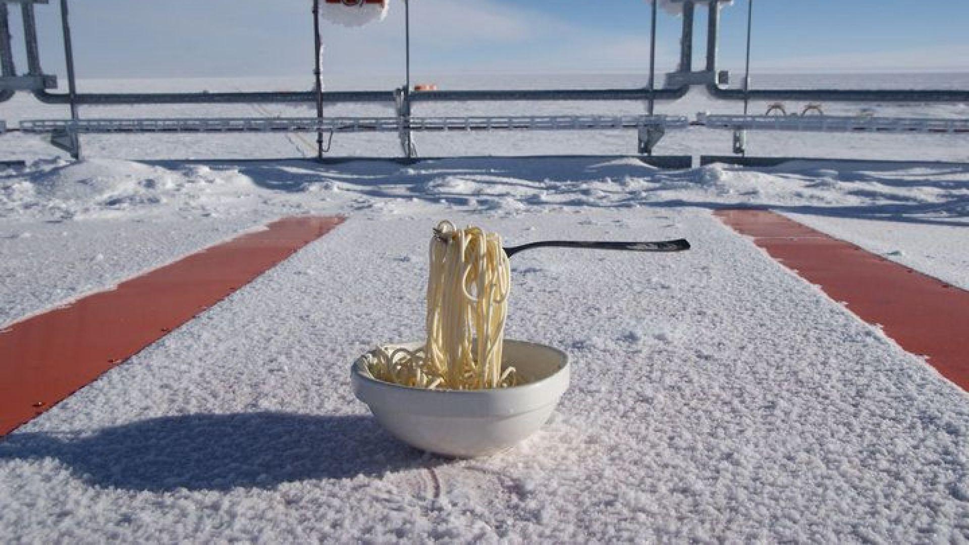 Какво се случва със спагетите при минус 60 градуса?