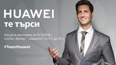 Huawei търси нови служители в България