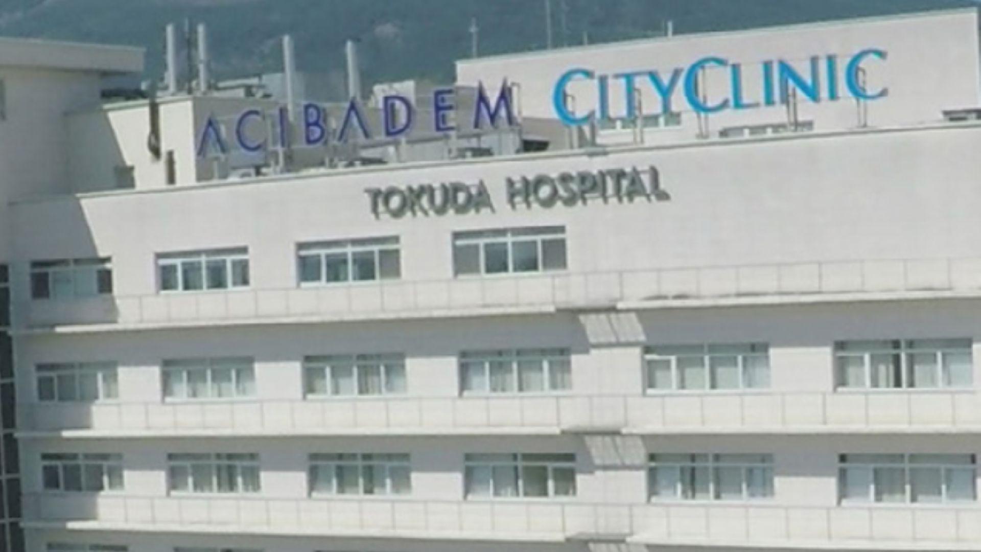 """Турската """"Аджибадем"""" се изтегляла от България"""
