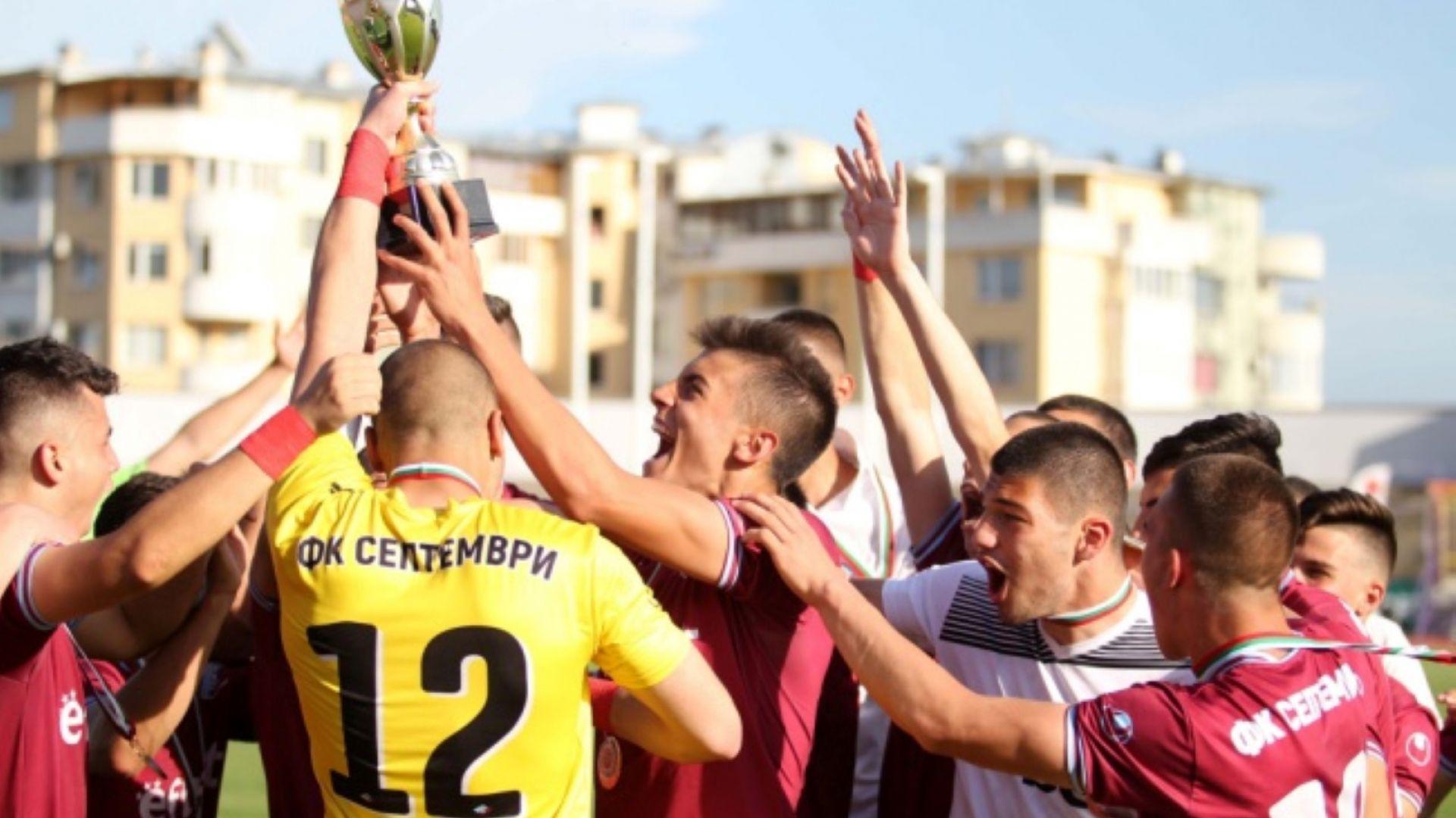 Септември с минимална загуба в Шампионска лига