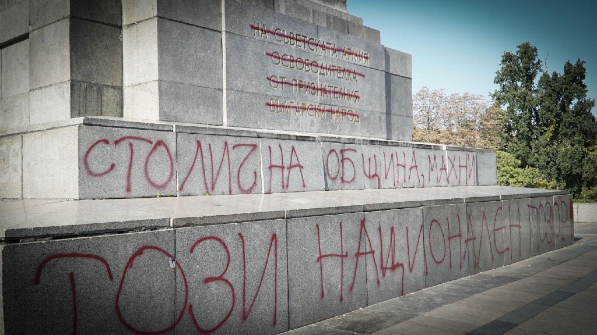 """Паметникът на Съветската армия беше """"задраскан"""" с червена боя"""