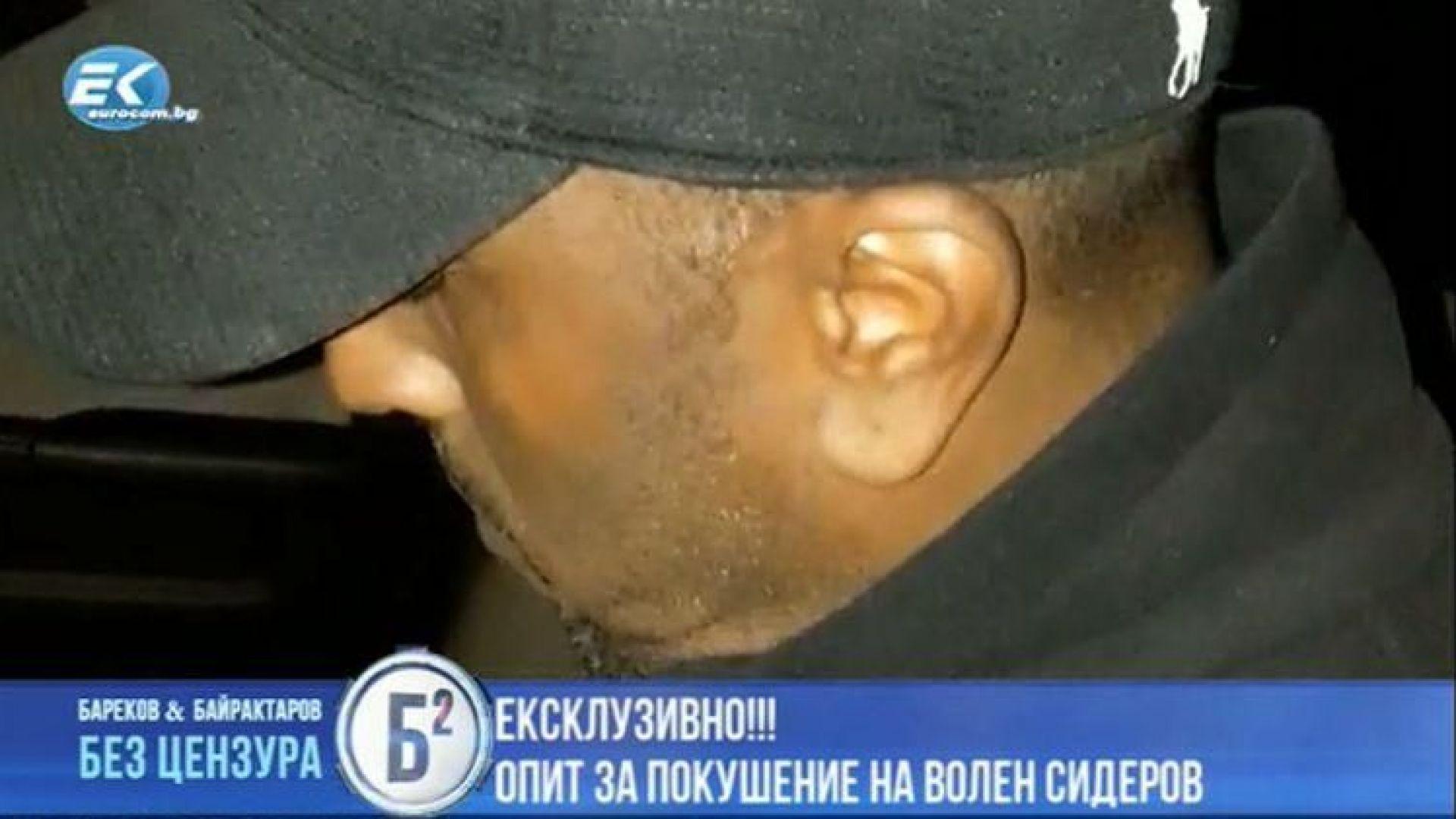 Арестуваният шофьор - суданец е нападнал съпругата на Волен Сидеров