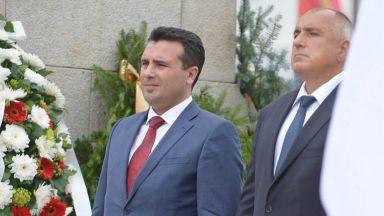 Скопие иска да извадим Македония от списъка с българските региони от учебниците по стара история