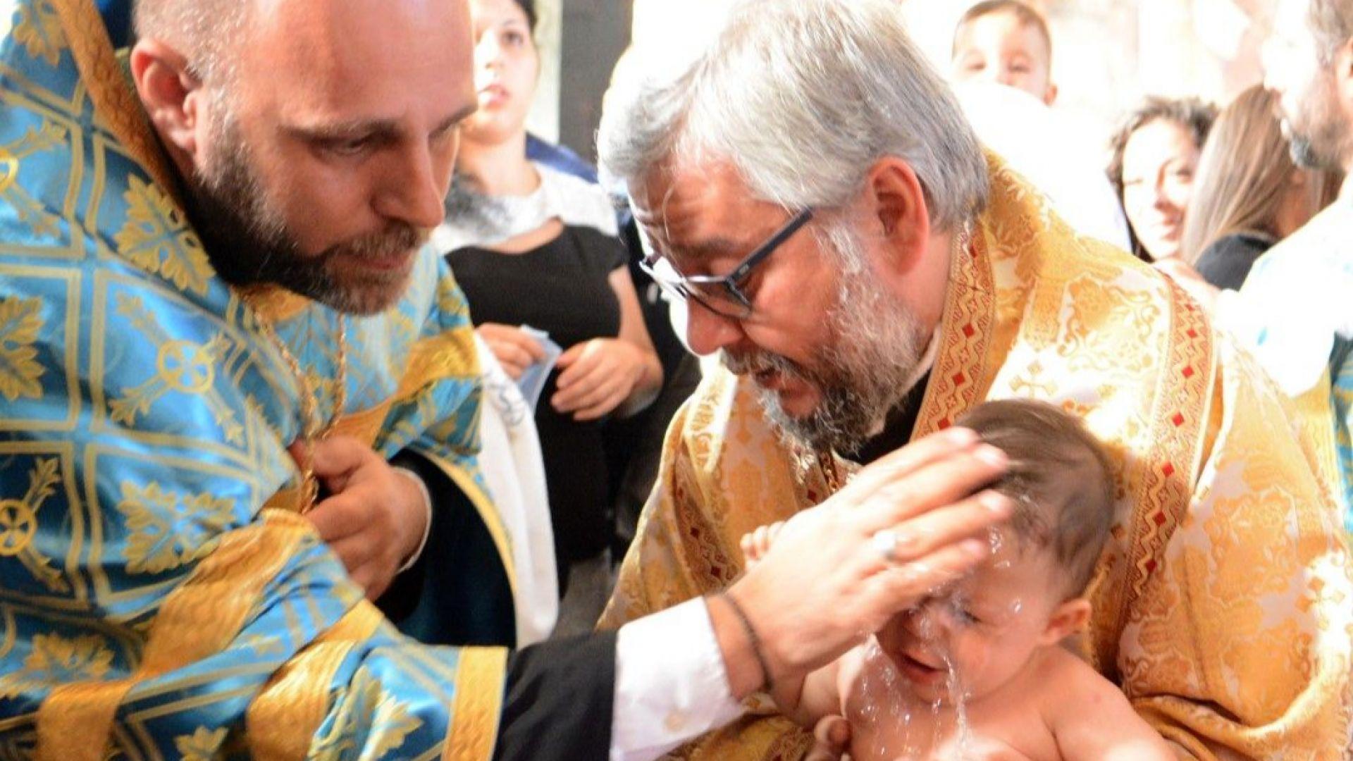 Кръщенето в Стара Загора