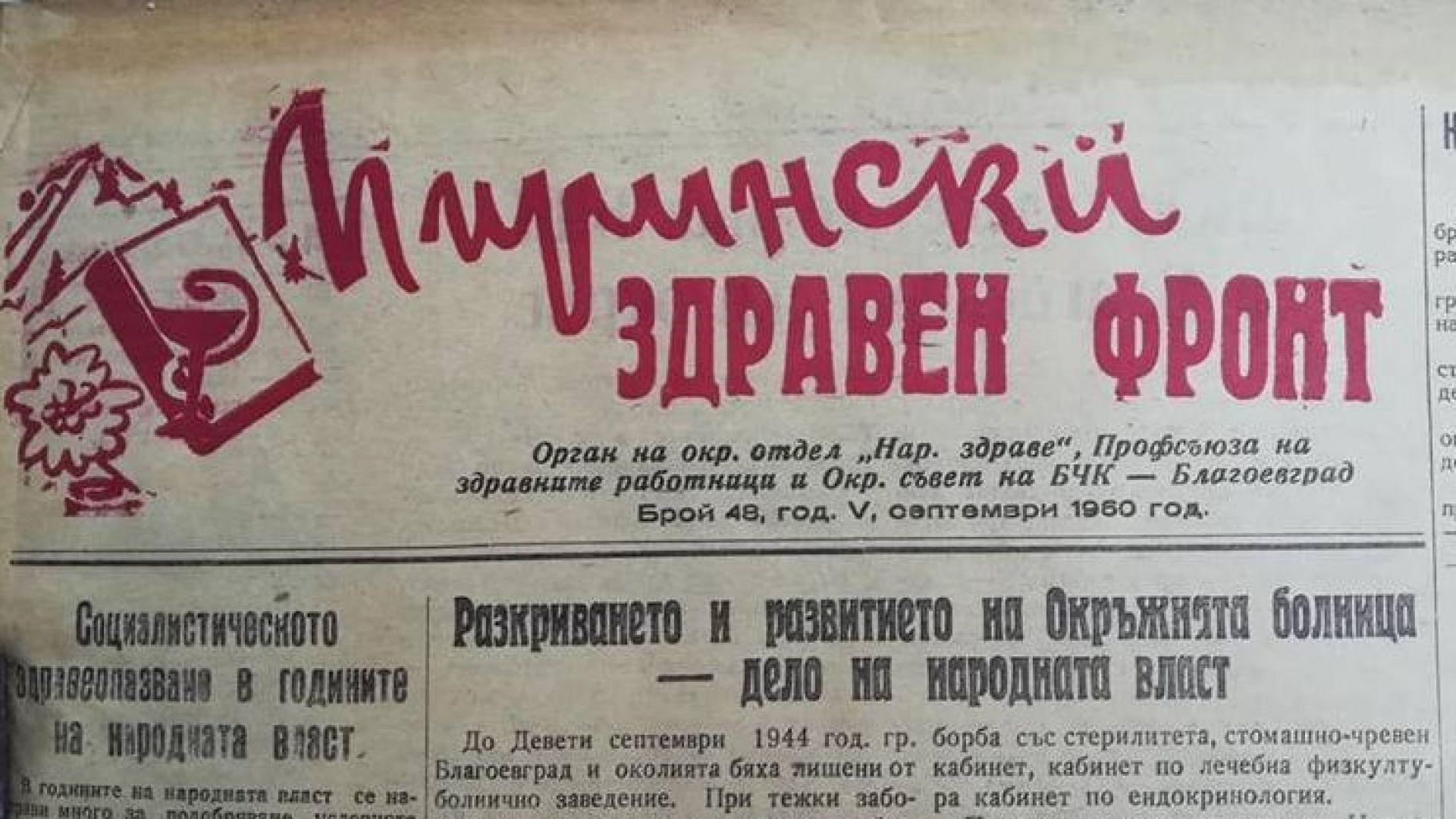 Как се лекувахме навремето? Герой на социализма дарява 77 л кръв (видео)