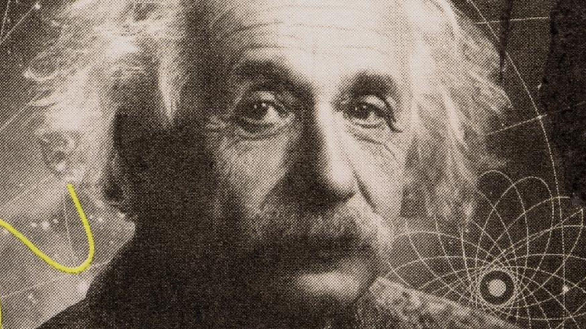 Айнщайн написал, че Бог е израз на човешката слабост
