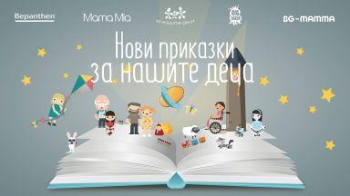 """Български звезди озвучиха  """"Нови приказки за нашите деца"""""""