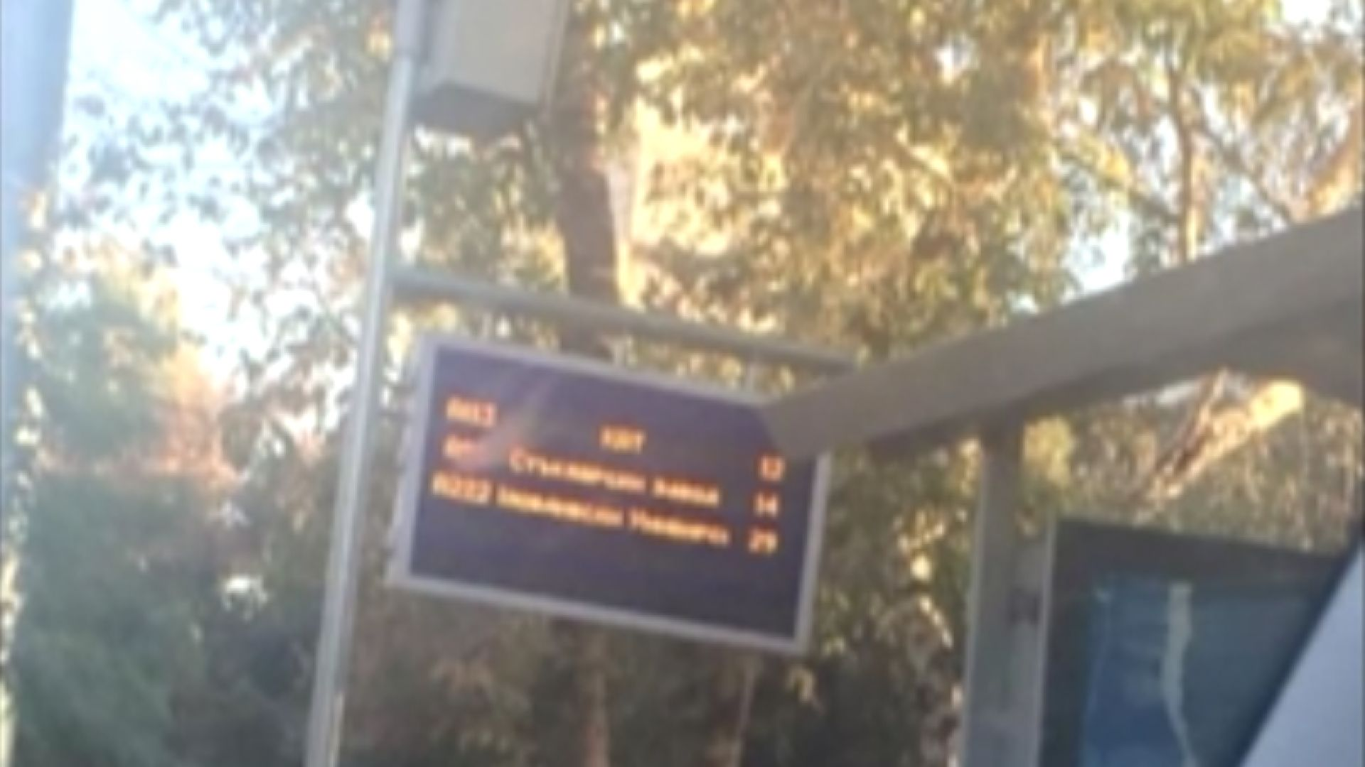 Правописна грешка и неточни данни на табелите на спирките в Пловдив