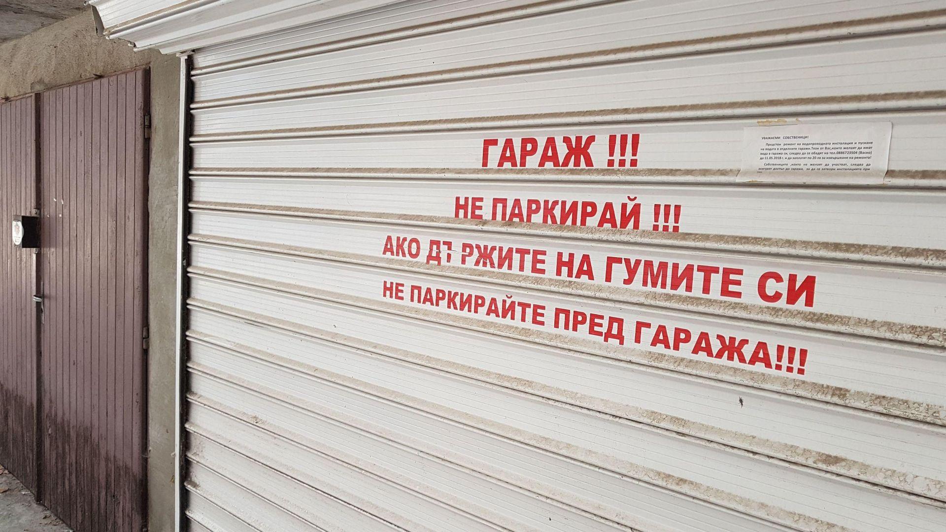 Любезен надпис предупреждава неправилно паркирали във Варна