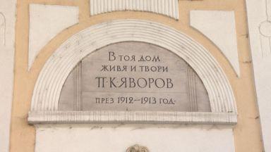 Търгът за къщата на Яворов се провали