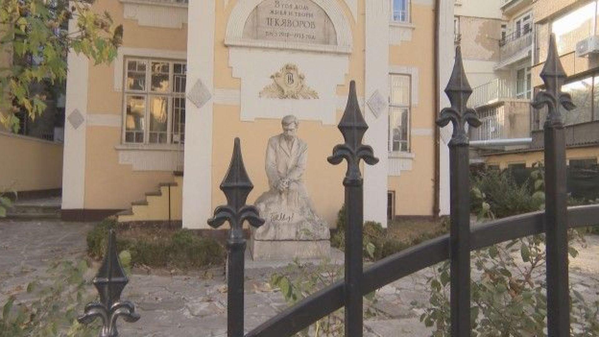 Столична община купува къщата на Яворов с пари от държавата