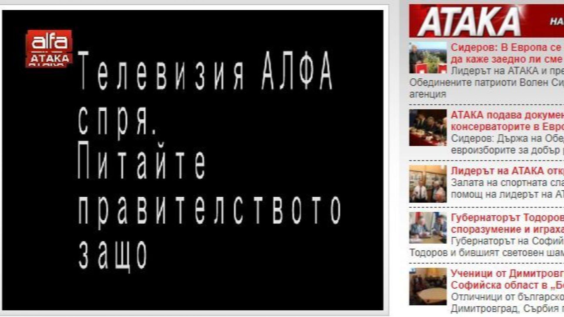 """Телевизия """"Алфа"""" спря да излъчва"""