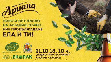 """""""Ариана"""" продължава изграждането на """"зеления филтър"""" на София"""