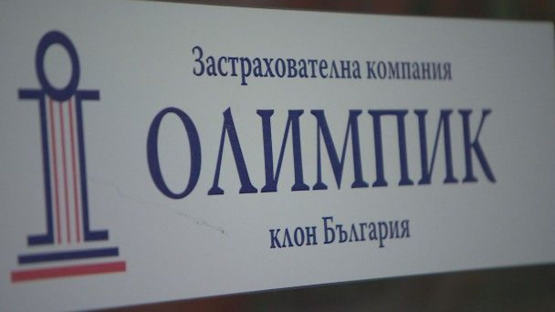 """Обявиха ликвидацията на """"Застрахователна компания Олимпик - клон България"""""""