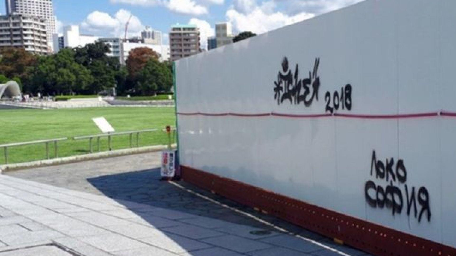 Външно министерство се извини на Япония за хулиганска проява