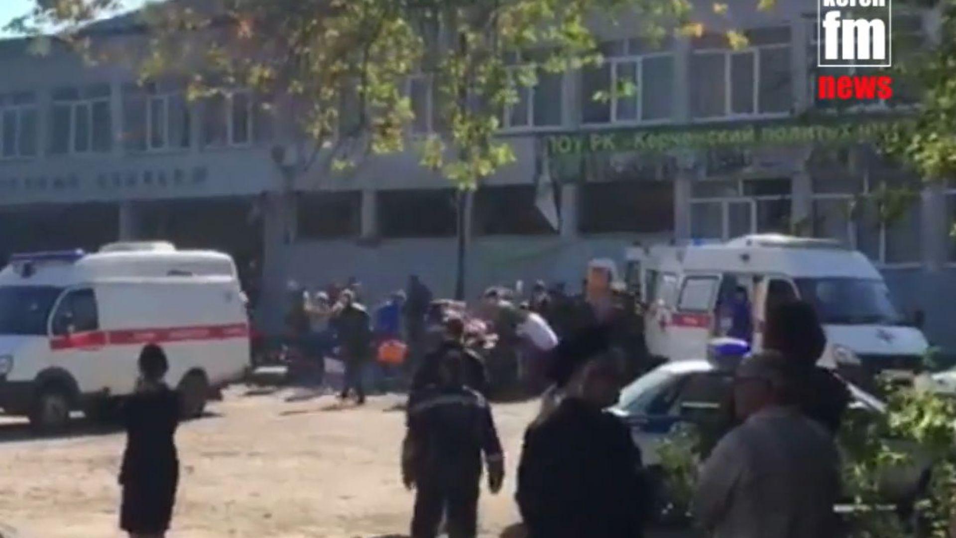 10 убити и много ранени при експлозия в кримски колеж (видео)