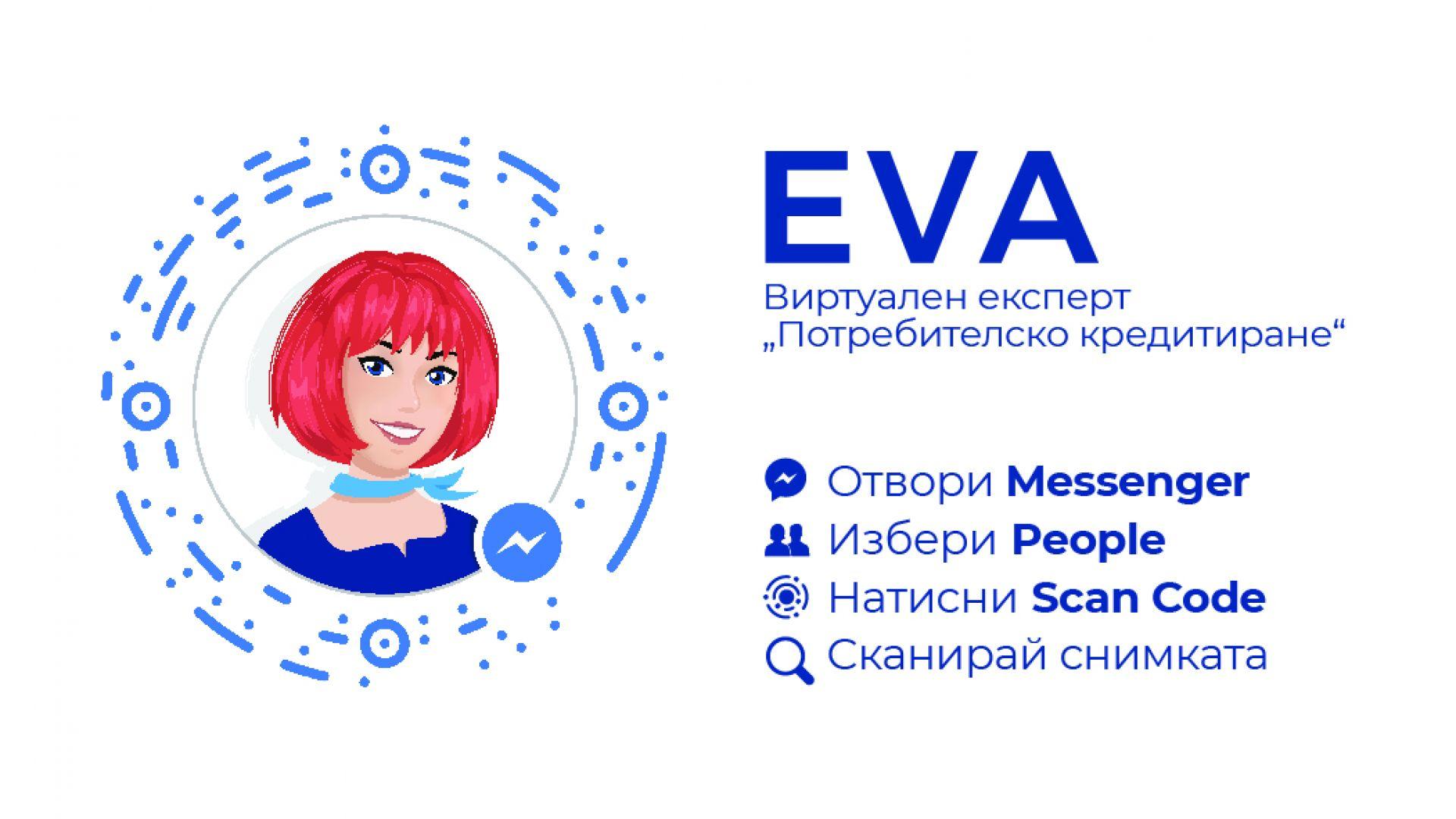 EVA е първият банков чат бот в България