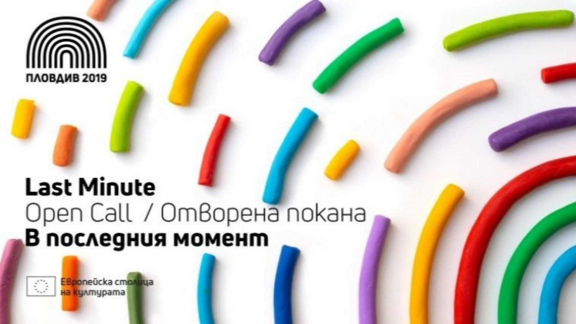 """""""Пловдив 2019"""" одобри 11 проекта"""