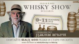 Къде да опитате уискито на колекционерите