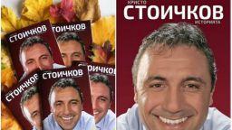 Настъпеният от Стоичков съдия идва за представянето на книгата му
