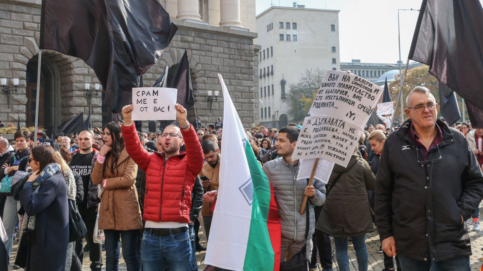 Протестиращите майки: Симеонов, ти си срам (видео)