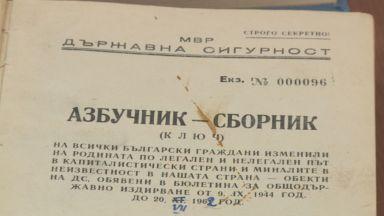 За първи път показват публично всички архиви на Държавна сигурност