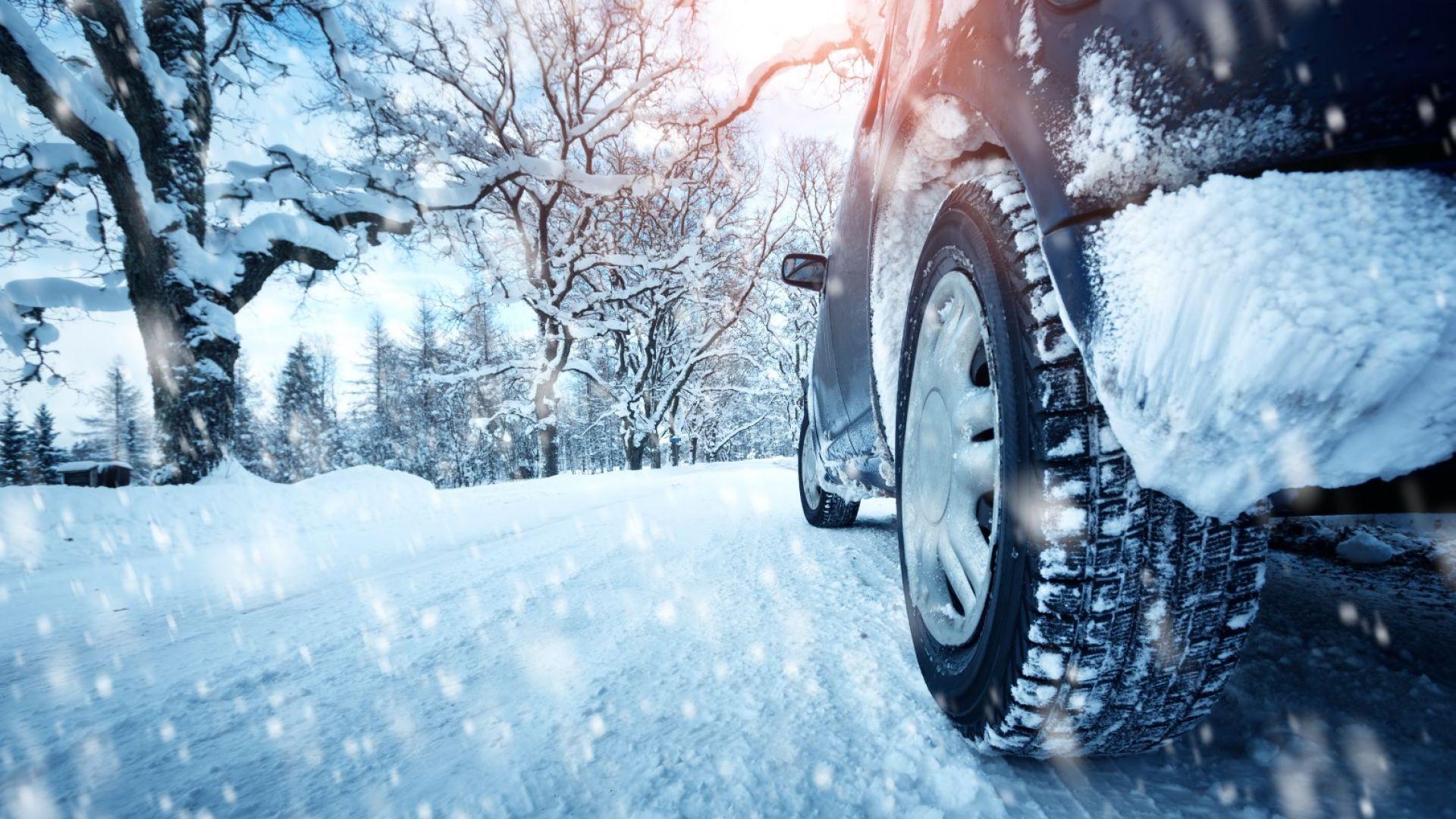 Да слагаме ли зимните гуми?