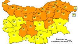 Захлаждането идва с опасен вятър в 17 области
