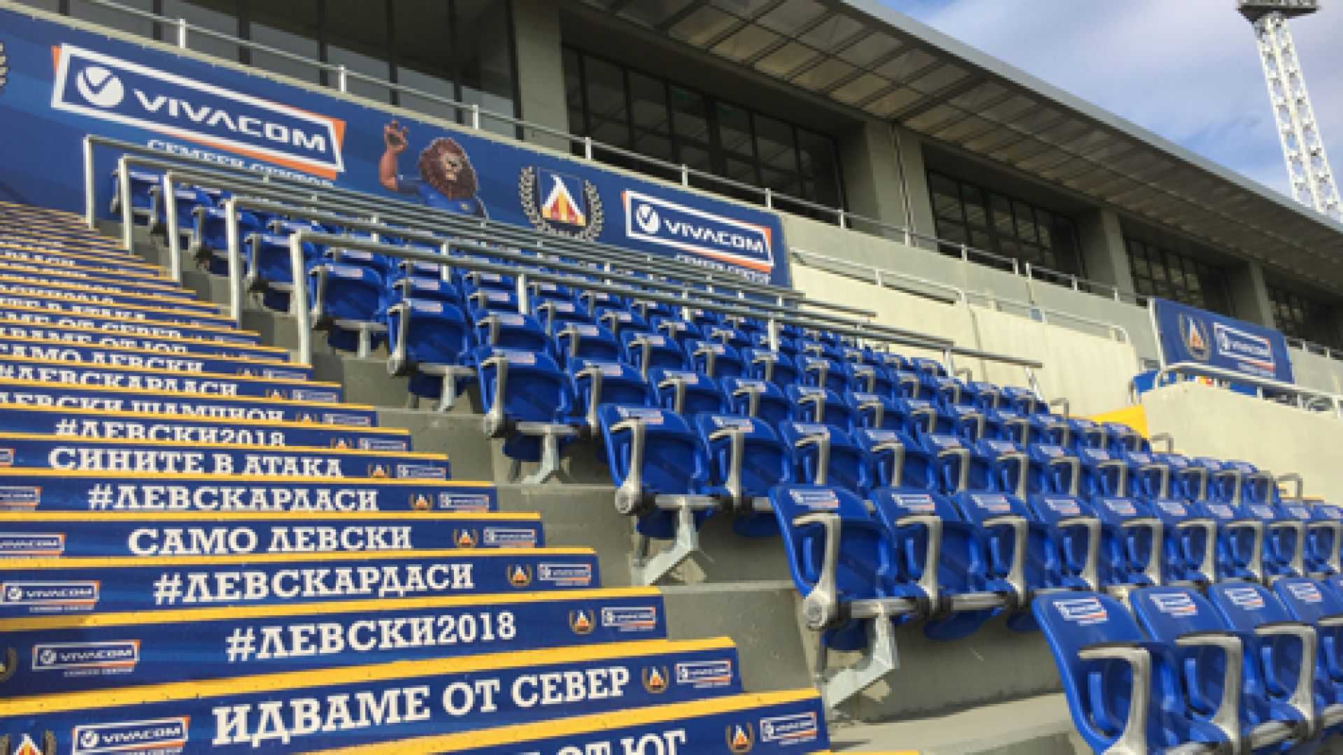 Левски отвори семеен сектор на стадиона