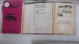 """Столична библиотека извади от хранилището си """"арестувани"""" книги"""