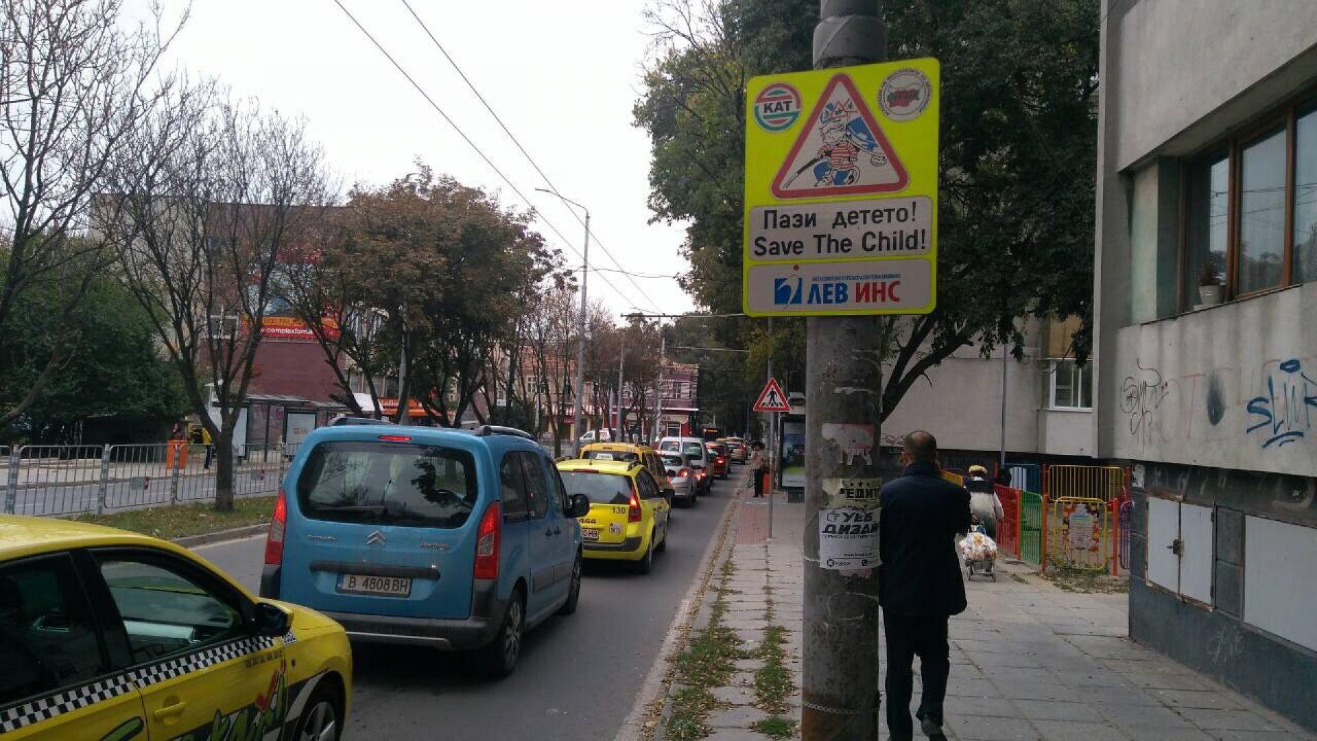 """ЗК """"Лев Инс""""  стартира """"S.O.S- Спасете децата!"""""""